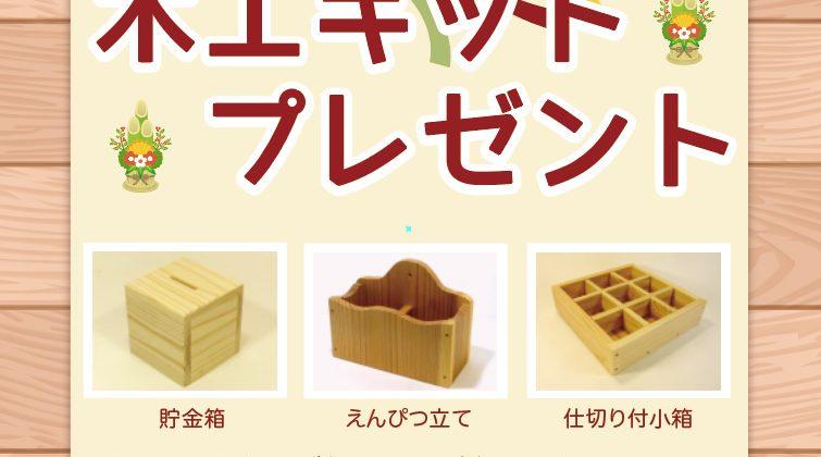 新春・木工キットプレゼント!【終了】